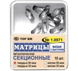 Матрицы ТОР ВМ  контурные секционные металлические малые с выступом, твердые, 35мкм, 10шт