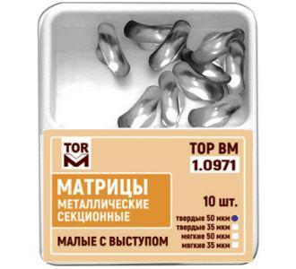 Матрицы металлические секционные средние (твердые 50 и 35 мкм - по 10 шт., мягкие 50 и 35 мкм - по 5 шт.), ТОР ВМ