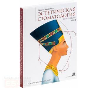 """Книга """"Эстетическая стоматология"""" Т.2 Р. Гольдштейн"""